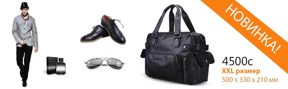 Мужская сумка S25